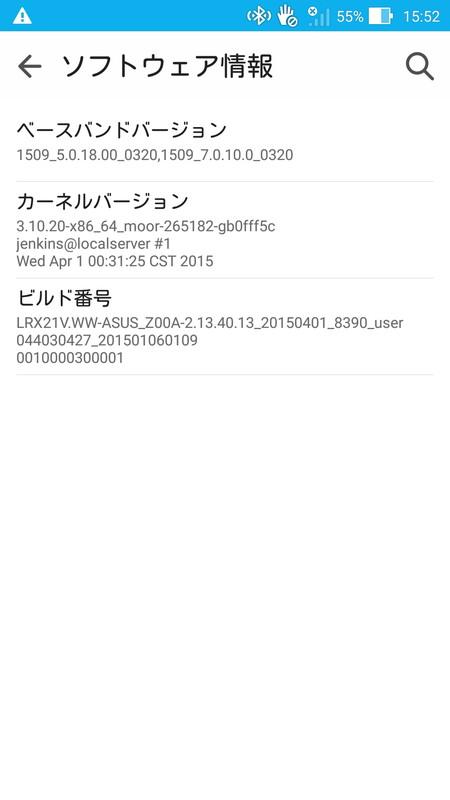 zenfone2 ファームウェア ダウンロード